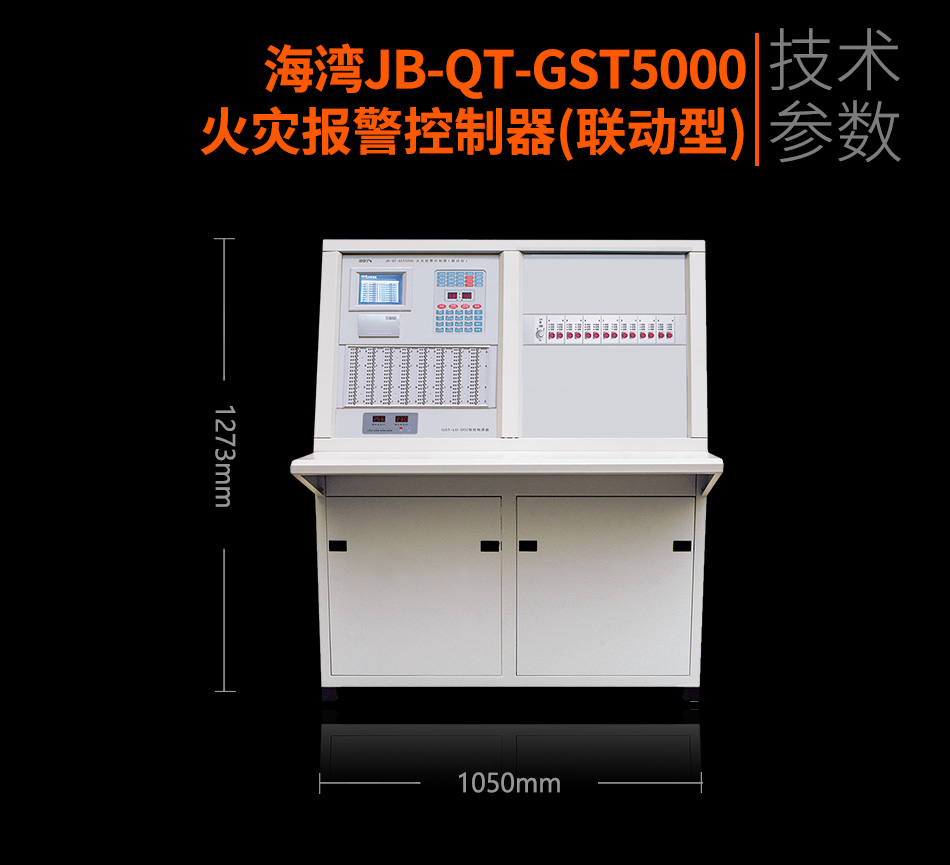 海湾JB-QT-GST5000火灾报警控制器(联动型)参数