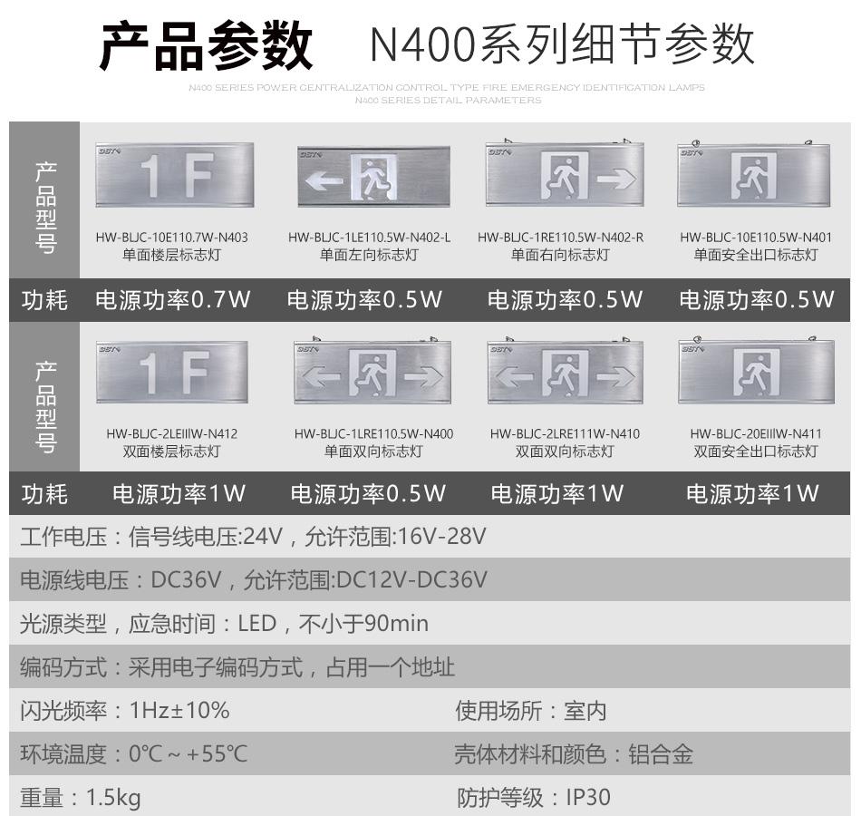 海湾N400疏散指示灯参数表